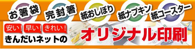 箸袋印刷,紙コースター印刷,紙ナプキン印刷