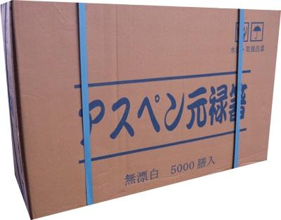 業務用割箸アスペン元禄8寸