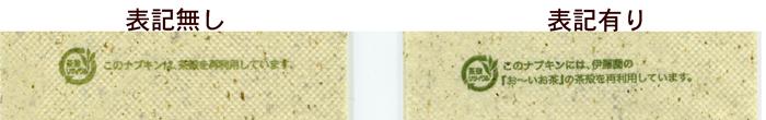 茶殻紙ナプキン