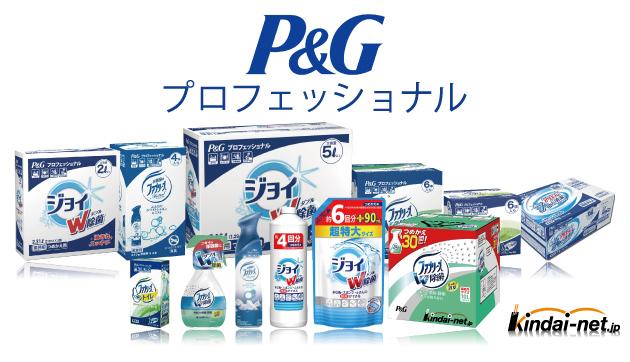 P&Gファブリーズ,P&Gアリエール,P&Gジョイ