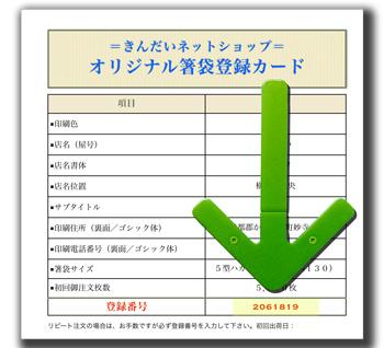 箸袋オリジナル印刷登録カード