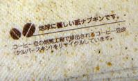 カフェナプキン(コーヒー豆皮シルバースキン使用ペーパーナプキン)